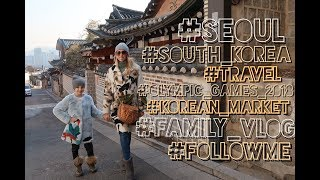Южная Корея | СЕУЛ | дворец Кёнбоккун | Деревня БУКЧОН | Корейская ЕДА на рынке
