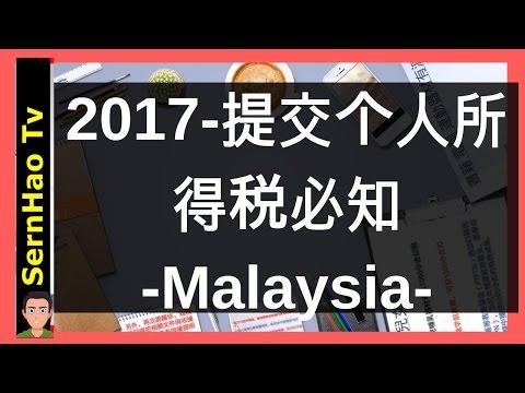2017-提交个人所得税必知-可扣税事项列表(马来西亚)|income Tax Malaysia Must Know-deduct Tax List|提交個人所得稅必知-可扣稅事項列表(馬來西亞)