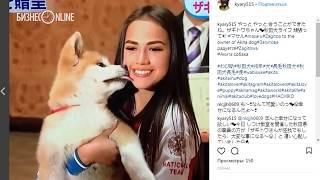 Алина Загитова назвала щенка породы акита-ину «Победа»