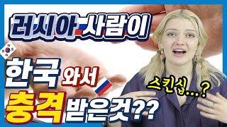 러시아 여성이 한국에와서 충격받은 것 TOP5