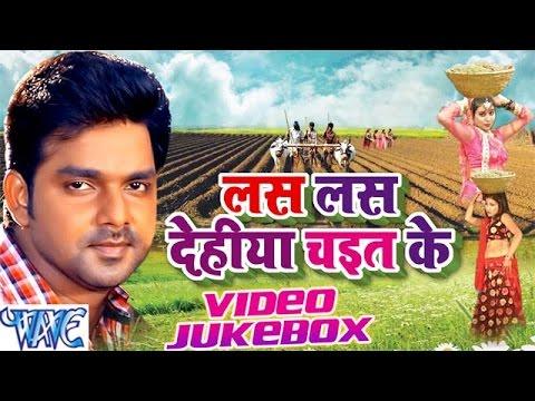 Las Las Dehiya Chait Ke - Pawan Singh - Video Jukebox - Bhojpuri Hit Songs 2016 New