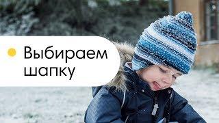 как выбрать детскую шапку на зиму. Выбираем шапку. Советы специалиста Олант