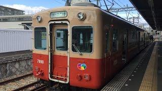 阪神武庫川線前面展望7890・7990形普通(往復)