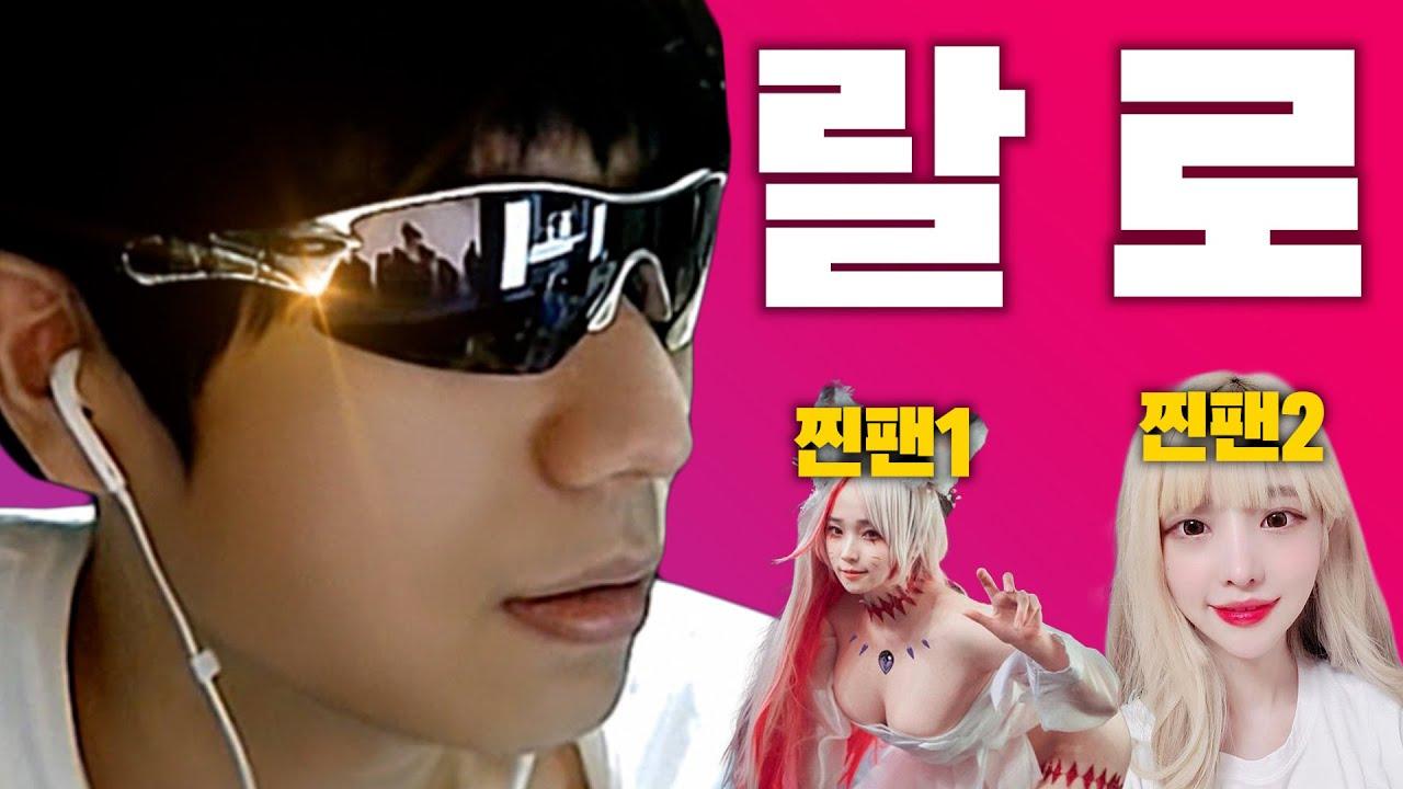 랄로, 당신이 몰랐던 5가지 사실(feat.도파,재스기,유혜디)