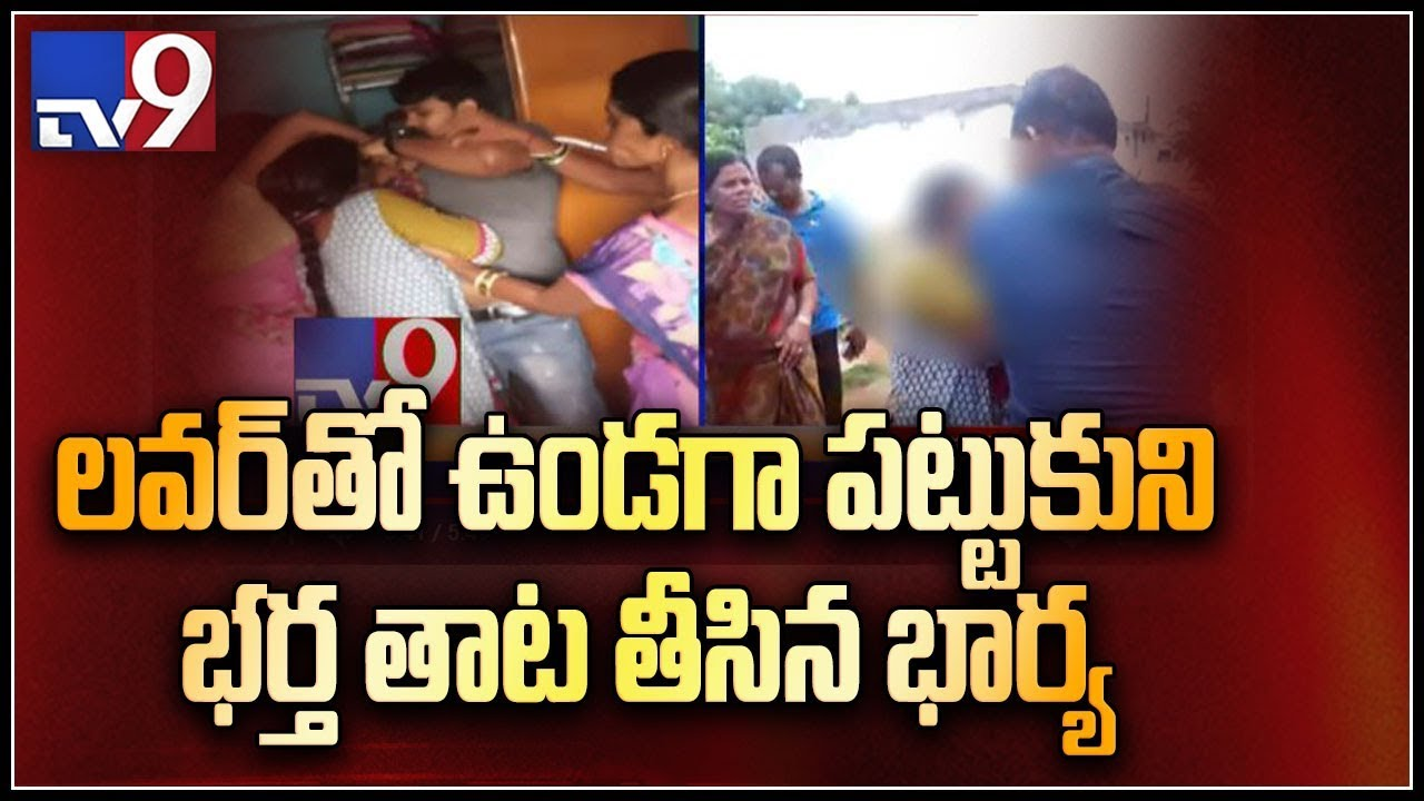 Wife catches husband in relationship with another woman in Yadadri - TV9