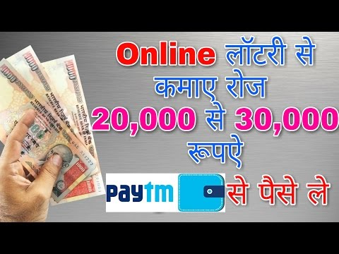 Lottery Jackpot Earn Free Real Money Online Daily Without Investment Play Best Legal Lotto