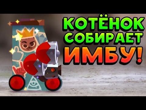 КОТЁНОК СОБИРАЕТ ИМБУ! - CATS: Crash Arena Turbo Stars
