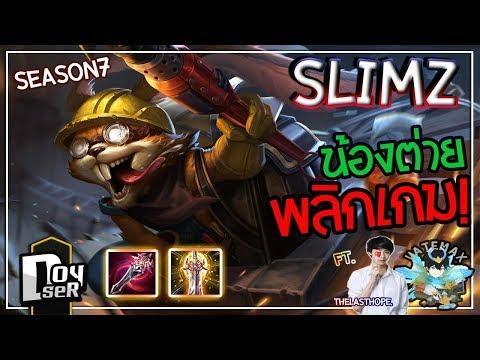 ROV:Slimz น้องต่ายพลิกเกม! ถ้าใจเย็นอะไรก็เป็นไปได้ SS7 ft.TLH,VateMax #Slimz #Doyser