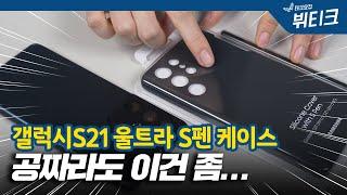 갤럭시S21 울트라 정품 실리콘 케이스 언박싱, S펜 …