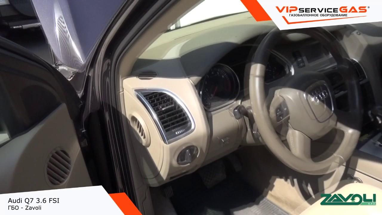 Газобаллонное оборудование на Audi Q7 3.6 FSI - Zavoli
