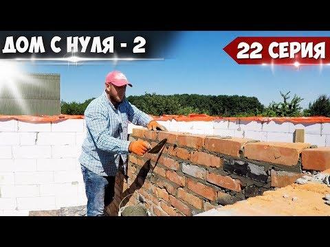 ДОМ С НУЛЯ - 2. /22 серия/ЗАКАЗЧИК перемерил стены после нашей работы / Закончили кирпич