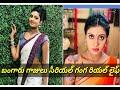 bangaru gajulu serial heroine real life || serial actress nakshtra srinivas || punnagu serial heroin