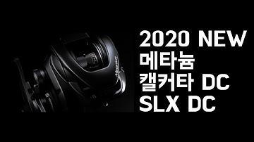 2020년 시마노 베이트릴 신제품 20메타늄, 캘커타DC, SLX DC 정보