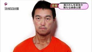湯川遥菜さんを殺害か 新たな映像公開(15/01/25) thumbnail