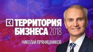 Менеджмент нового поколения| Николай Прянишников | Университет СИНЕРГИЯ
