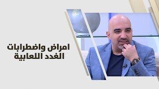 د. خالد عبيدات - امراض واضطرابات الغدد اللعابية