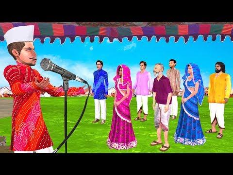 नेता Politician Funny Speech Comedy Video हिंदी कहानियां Hindi Kahaniya Bedtime Hindi Moral Stories