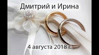 Свадьба/4 августа 2018/Дмитрий и Ирина
