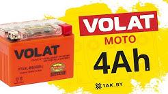 VOLAT (4 A/h), 50A : технические характеристики мотоакк&#x