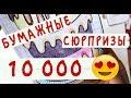 Бумажные сюрпризы  Торт  КОНКУРС в честь 10000 подписчиков
