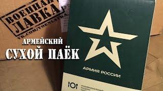Сухий пайок армії РФ. В останньому, сучасному варіанті.