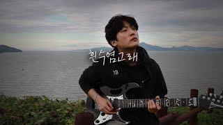 YB(윤도현밴드) - 흰수염고래 | 일렉기타 커버 / …