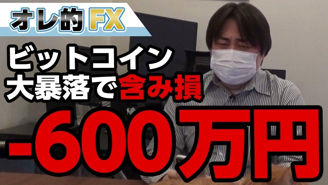 ビットコイン 600万円