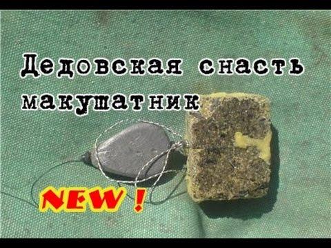 Дедовская снасть макушатник new