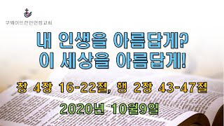 ✳ 금요주일예배 (2020.10.09)