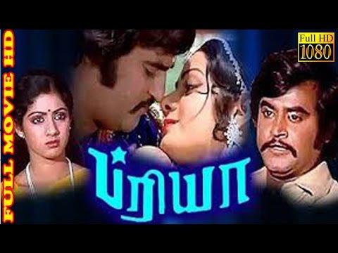 Superhit Tamil Movie | Priya | Rajinikanth,Sripriya | Tamil full Movie HD
