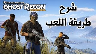 Ghost Recon Wildlands شرح شامل