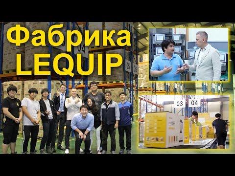 Как производят бытовую технику Lequip (обзор корейской фабрики Лекуип)из YouTube · Длительность: 13 мин42 с