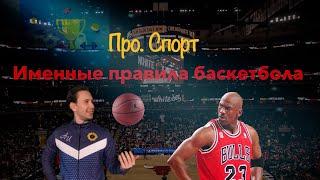 Про.Спорт #3. Именные правила баскетбола. Правило Джордана.