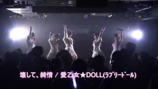 愛乙女☆DOLL 4thオリジナル曲『壊して、純情』 愛乙女☆DOLL 新曲披露公...