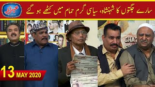 Khabarzar with Aftab Iqbal Latest Episode 21 | 13 May 2020 | Best of Amanullah Agha Majid Comedy