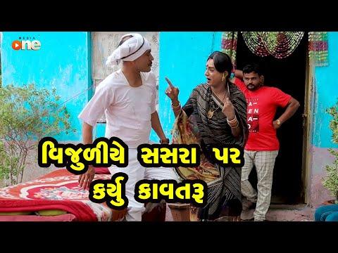 Vijuliye Sasra Par Karyu Kavtaru |  Gujarati Comedy | One Media