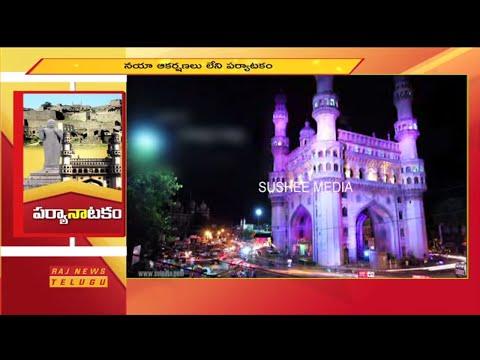 భాగ్యనగరానికి అందాల కొరత || No Tourism Developments in Hyderabad || Raj News Telugu