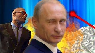ТЕЛОХРАНИТЕЛЬ ПРУТИНА ► Mr. President |4| Финал