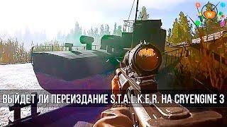 ПЕРЕИЗДАНИЕ S.T.A.L.K.E.R. на CryEngine 3 | МНЕНИЕ