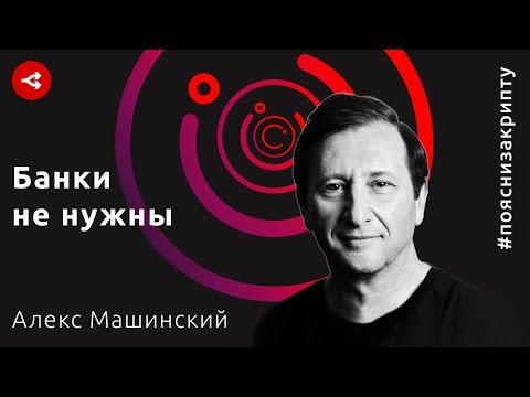 Поясни за крипту / Мост для DeFi — Алекс Машинский / Субтитры