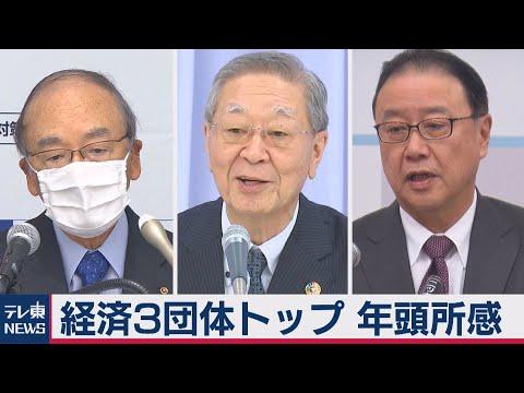 2021/01/01 経済3団体トップが語る 日本経済再起への道筋とは?(2021年1月1日)