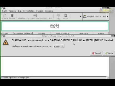 видео: Программа GParted - работа с жёстким диском