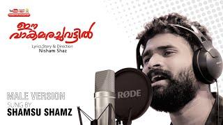 Sakhavinte Sakhi│Male Voice│Ee Vaakamarachuvattil│Latest Malayalam Music Album Song 2020 │We hub