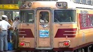 【大阪駅】181系臨時特急「マリンはまかぜ」「マリン若狭」