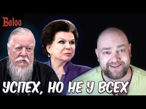"""ЭКОНОМИЧЕСКИЕ УСПЕХИ и ТИХИЕ """"АЛКОНАВТЫ""""."""