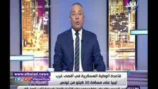 تعليق أحمد موسى: وكالة أردوغان اعترفت بتدمير منظومة الدفاع الجوي التركية في ليبيا