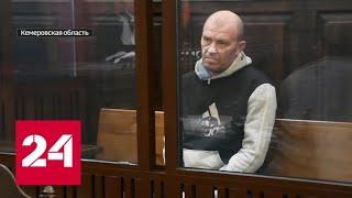 Покушение на кемеровского юриста: версия киллера не выдерживает критики - Россия 24