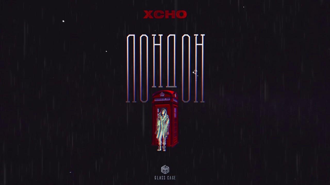 Xcho- гангстер (текст песни | lyrics)