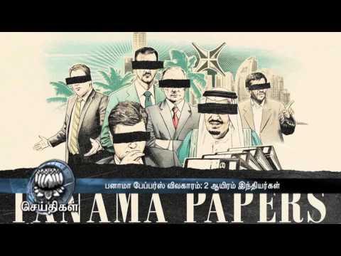 Panama Papers : ICIJ data shows about 2,000 Indian names - Dinamalar May 10th 2016