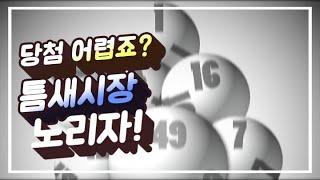 틈새시장을 노리자! 주택청약 특별공급 (Feat. 신혼…